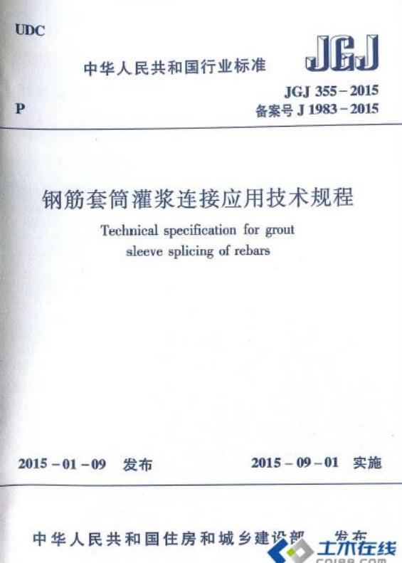 JGJ 355-2015 钢筋套筒灌浆连接应用技术规程