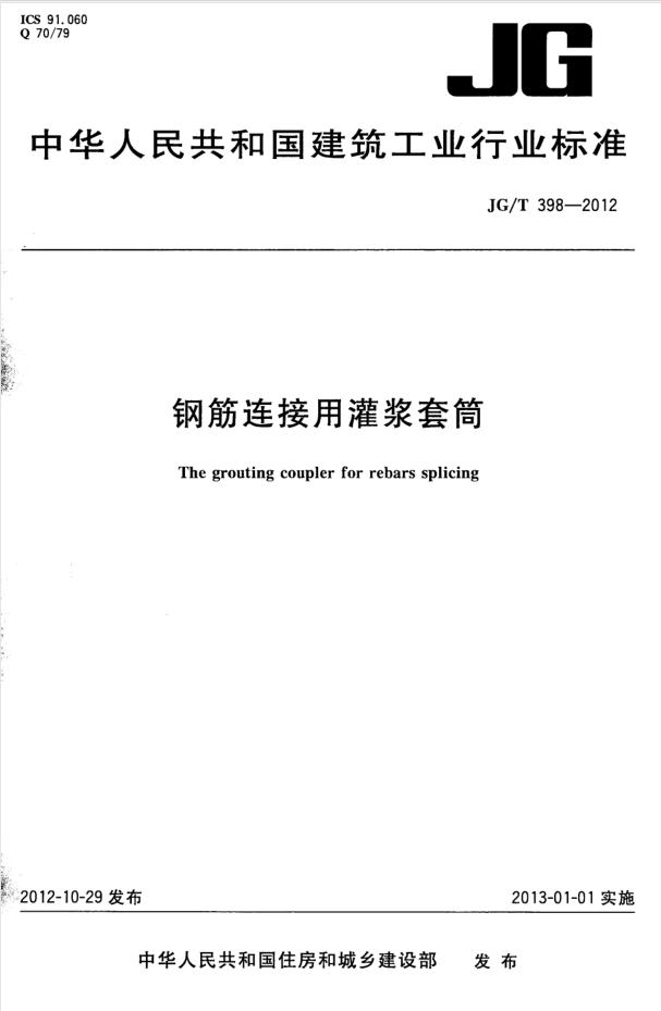 JGT 398-2012 钢筋连接用灌浆套筒