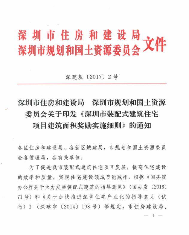 关于印发《深圳市装配式建筑住宅项目建筑面积奖励实施细则》的通知(深建规〔2017〕2号)